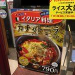 【ファーストフード】松屋フーズ「カチャトーラ定食」レビュー