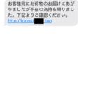 日本郵便っぽい所から怪しいSMSが着た件