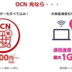 OCN光に申し込む