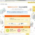 【マイナポータル】1人10万円の特別定額給付金に備える