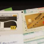 Amazon Mastercardゴールドが届いたよ!