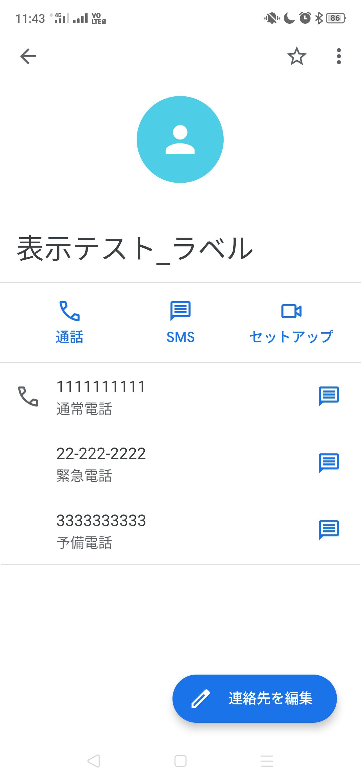 楽天 リンク 電話 帳 同期