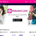 【楽天モバイル】Rakuten Linkの連絡先でちょっとはまったとこ