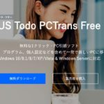 【PR】EaseUS Software「Todo PCTrans」レビュー