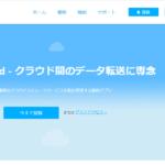 【PR】AOMEI Technology「MultCloud」レビュー