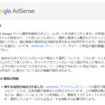 Google AdSenseからポリシー違反の連絡がありました