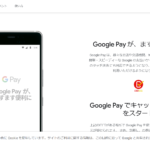 Kyash CardをGoogle Payに登録する