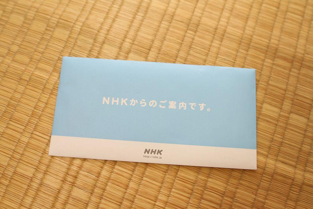 です の 案内 Nhk 封筒 から ご