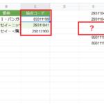 Googleスプレッドシートで何故かQuery関数の結果が空になる件