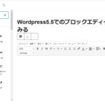 Wordpress5.5でのブロックエディタを使ってみる