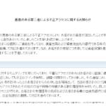 SBI証券から顧客資金が流出!?