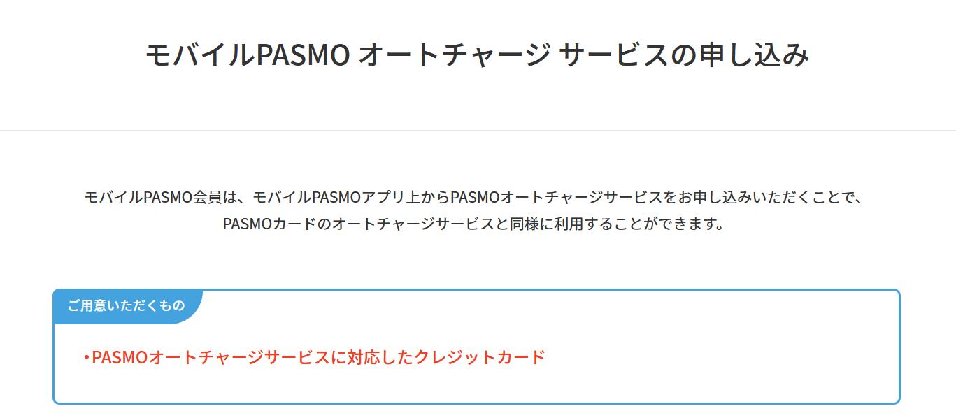 チャージ モバイル クレジット オート カード pasmo