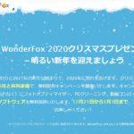 【PR】Wonderfox「クリスマス無料配布キャンペーンのお知らせ!!」