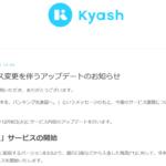 クレジットカードのKyashに利息が付くってよ