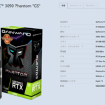 【グラボ】GAINWARD「RTX 3090 PHANTOM GS 24G」レビュー