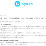 気が付いたらKyashの月額ポイント還元が500ポイントまでになっちゃった…