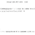 【maneo】事業者FEから元金及び遅延損害金の一部回収報告【がんばった】