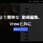 【ソフト】動画から字幕を自動で作成してくれる「Vrew」を使ってみる