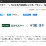 三井住友カード、SBI証券の投信積立に対応!?