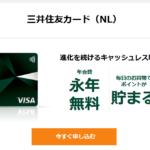 三井住友カード ナンバーレスの還元率まとめ