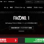 【FX】XMTradingからDaily Confirmation(日次レポート)が来なくなった件