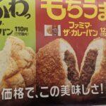 【パン】ファミリーマート「ファミマ・ザ・メロンパン/カレーパン」レビュー