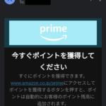 Amazonからめちゃくちゃ怪しいメールが来た