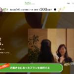 【食事宅配】ナッシュ株式会社「nosh-ナッシュ」レビュー