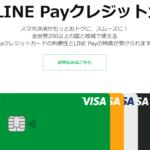 Visa LINE Payクレジットカードの還元率はどうなのか?