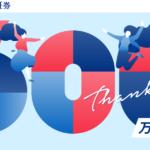 SBI証券が25歳以下の国内株式手数料を無料に!!