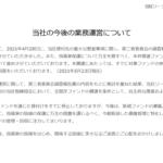SBIソーシャルレンディング撤退決定!!