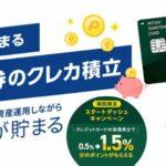 6月30日よりSBI証券の積立投信がクレジットカードで買えるように