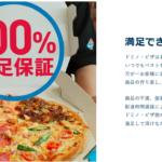 ドミノ・ピザからひどいピザが届いた件