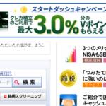 SBI証券にてクレジットカードでの積立投資信託がスタート!!
