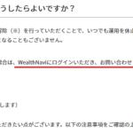 【解約!?】WealthNaviから全額引き出す【卒業!?】