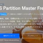 【PR】EaseUS Software「EaseUS Partition Master Free」レビュー