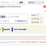 日経225インデックスファンド は売却するべきか?