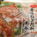 【レトルト】キッコーマン「香味ねぎだれふっくらチキン」レビュー