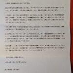 例の餃子屋さんからお手紙をもらいました