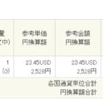 セールスフォースがSlackの買収完了したけどSlack株はどうなるの??