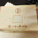 【パン】ローソン「八天堂 塩バター食パン」レビュー